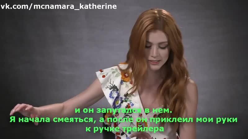 Кэтрин МакНамара отвечает на вопросы фанатов