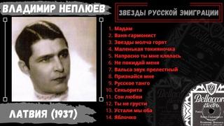 """Владимир Неплюев, альбом """"Русское танго"""". Латвия, 1937. Эмигрантские песни. Русские романсы. Танго."""