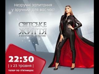 Програма Світське життя з Катею Осадчою побувала на ELLE PARTY Lviv у Fashion Club!!!