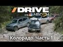 Drive на NBC. Спецвыпуск Колорадо. Часть 1 BMIRussian