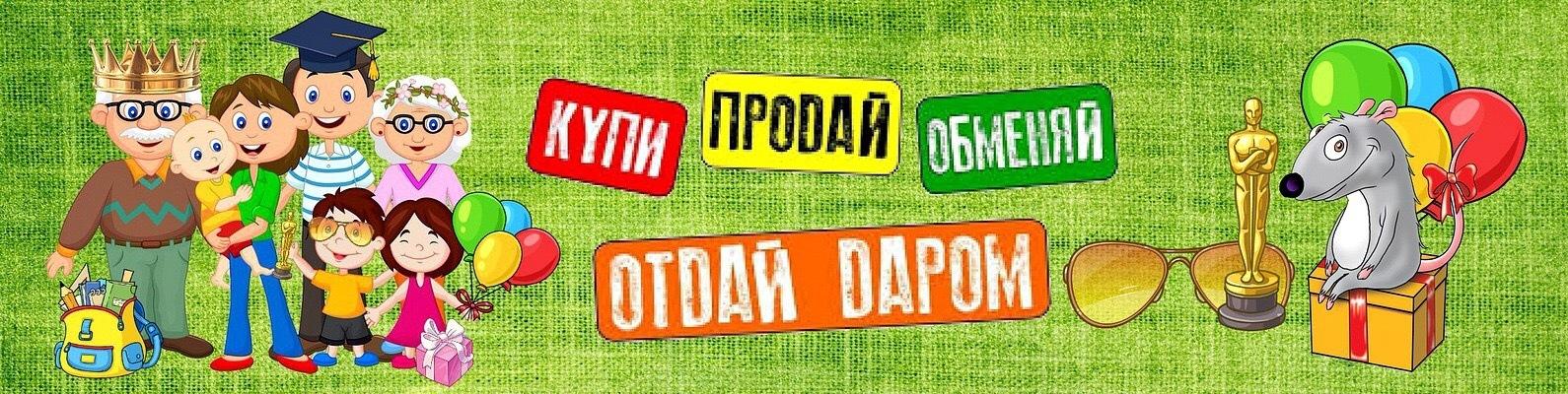 Картинки для объявления обмен