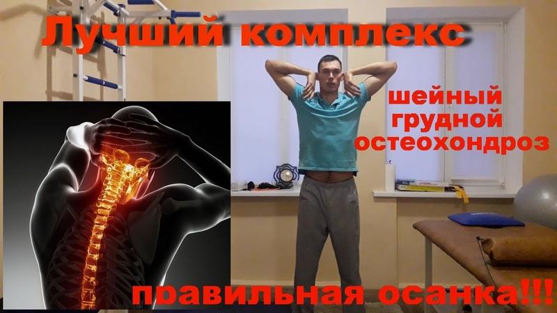 Лучший комплекс при остеохондрозе шейный и грудной отдел osteochondrosis pain in the neck