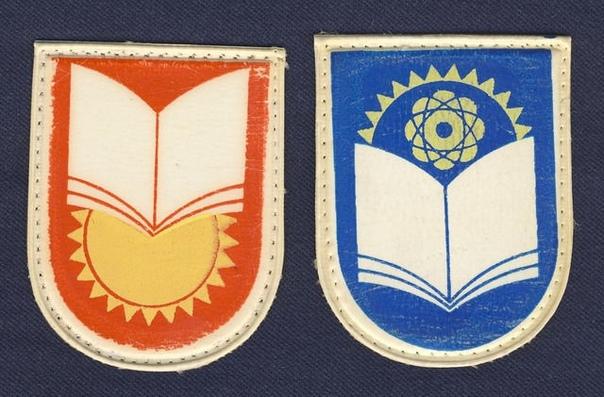Солнце, книга и атом... Помните, что это