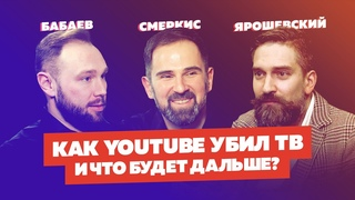 """Алексей Ярошевский - """"Спик Изи"""". Как YouTube убил ТВ и что будет дальше?"""