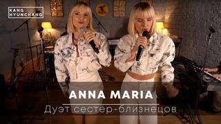 Украинский музыкальный дуэт сестёр-близнецов Анны и Марии. Смотрите и слушайте - ANNA MARIA!