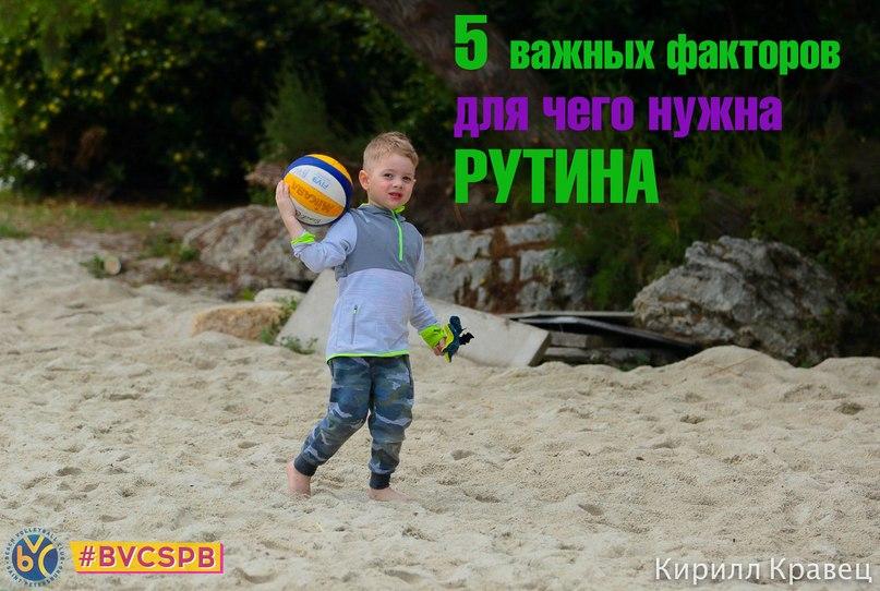 Почему рутина полезна на тренировках и зачем она нужна в пляжном волейболе, изображение №2