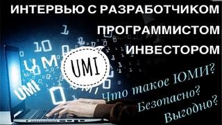 Интервью с разработчиком криптовалют! Вопросы по Юми (UMI)