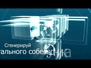 Видео ролик для бизнес квеста Тайный код бота