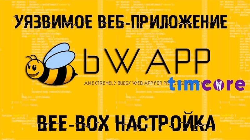 BWAPP - bee box. Первоначальная настройка | Timcore