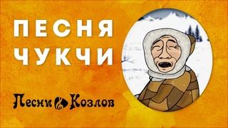 Песня Чукчи - мульт-клип Владимира Козлова (Песни.Козлов)