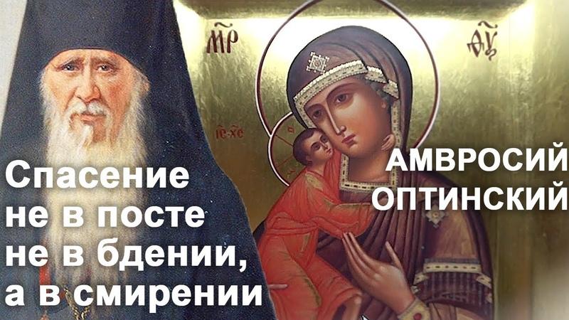 Спасение не в Посте не в Бдении а в Смирении Амвросий Оптинский