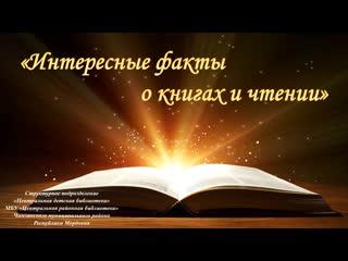 Интересные факты о книгах и чтении