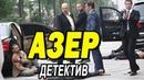 Дерзкий фильм приковал всех - АЗЕР / Русские детективы новинки 2020
