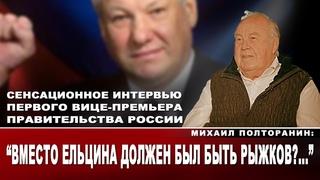 """Михаил Полторанин: """"Вместо Ельцина должен был быть Рыжков?..."""""""