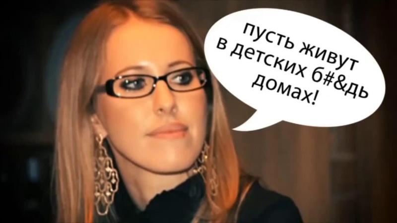 Собчак МАТерит ДЕТЕЙ 18 Осторожно МАТ ЖЕСТЬ