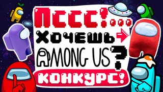 😍 ХОЧЕШЬ Among Us? 👽 👉КОНКУРС!👈