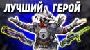 Бладхаунд - Лучший герой апекс Крабер Миротворец в Apex Legends
