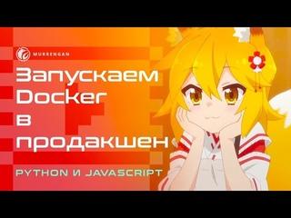 Как запустить Docker? Django, Nginx, PostgreSQL и gunicorn в продакшене