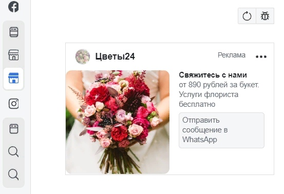 Как продвигать бизнес с WhatsApp: создаем профиль компании и настраиваем рекламу, изображение №28