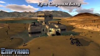 Empyrium Galatic Survival Ep. #2 Строим базу