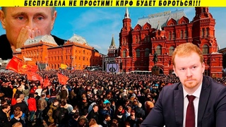 Депутат Парфёнов: выведем людей к Кремлю! Борьба за честные выборы и демократию