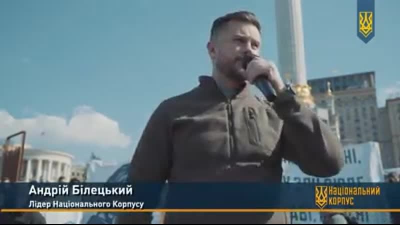 📣 Андрій Білецький Вся країна працювала на армію, поки свинарчуки її грабували