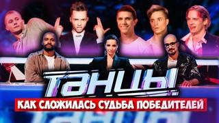ЧТО СТАЛО с победителями ТАНЦЫ НА ТНТ  3 апреля 2021 / 7 сезон 18 выпуск