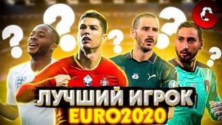 Grachok выбирает ЛУЧШЕГО ИГРОКА EURO 2020