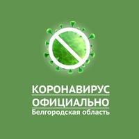 Коронавирус. Оперштаб Белгородской области
